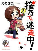 桜乃さん迷走中! 2巻(まんがタイムコミックス)