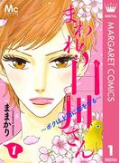 まわれ!白川さん ~ボクは上司に恋をする~ 1(マーガレットコミックスDIGITAL)