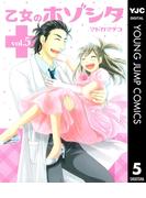 乙女のホゾシタ 5(ヤングジャンプコミックスDIGITAL)