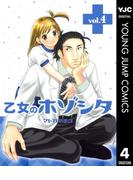乙女のホゾシタ 4(ヤングジャンプコミックスDIGITAL)