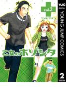 乙女のホゾシタ 2(ヤングジャンプコミックスDIGITAL)