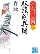 双龍剣異聞(実業之日本社文庫)