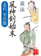 風神剣始末(実業之日本社文庫)
