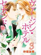 ヴァージン・ホテル セカンド 3(プリンセスコミックス プチプリ)
