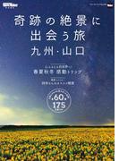 奇跡の絶景に出会う旅 九州・山口(ウォーカームック)