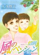 風のペンション 惜別(ジュールコミックス)