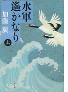水軍遙かなり(上)(文春文庫)
