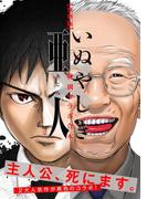 【無料版】『亜人』×『いぬやしき』特別コラボ合本