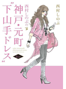 """西村しのぶの神戸・元町""""下山手ドレス""""2nd"""