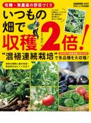 【期間限定価格】有機・無農薬の野菜づくり いつもの畑で収穫2倍!(学研MOOK)