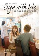 【期間限定価格】Sign with Me(ヒューマンケアブックス)