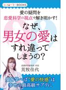 【期間限定価格】なぜ、男女の愛はすれ違ってしまうの?(恋活サプリBOOKS)