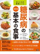 【期間限定価格】最新版 糖尿病の基本の食事(まいにちの健康レシピ)