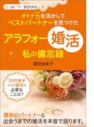 【期間限定価格】アラフォー「婚活」私の備忘録