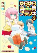 ゆらゆら薬局(ファーマシー)プラリネ 3巻(まんがタイムコミックス)