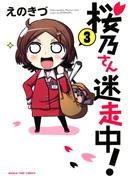 桜乃さん迷走中! 3巻(まんがタイムコミックス)