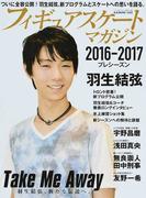 フィギュアスケート・マガジン 2016−2017プレシーズン