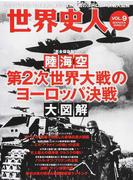 世界史人 完全保存版 VOL.9 陸海空第2次世界大戦のヨーロッパ決戦大図解