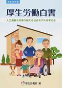厚生労働白書 平成27年度厚生労働行政年次報告 平成28年版 人口高齢化を乗り越える社会モデルを考える