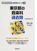 東京都の音楽科過去問 2018年度版