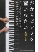 だからピアノを習いなさい 子どもの生き方が変わる正しいピアノの始め方