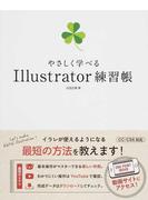 やさしく学べるIllustrator練習帳 イラレが使えるようになる最短の方法を教えます!