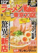 ラーメンWalker東京23区 2017