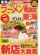 ラーメンWalker東海 2017