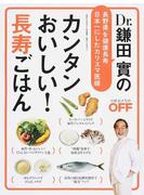 Dr.鎌田實のカンタンおいしい!長寿ごはん 長野県を健康長寿日本一にしたカリスマ医師