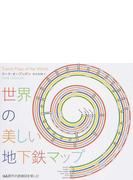 世界の美しい地下鉄マップ 166都市の路線図を愉しむ