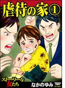 【全1-2セット】虐待の家