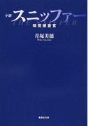 小説スニッファー嗅覚捜査官