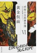 明智小五郎事件簿 6 黄金仮面