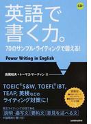 英語で書く力。 70のサンプル・ライティングで鍛える!