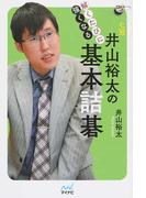 解くたびに強くなる井山裕太の基本詰碁