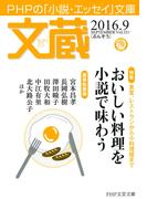 文蔵 2016.9(文蔵)