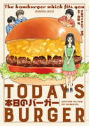 本日のバーガー 3巻(芳文社コミックス)
