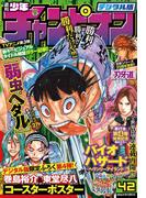 週刊少年チャンピオン2016年42号
