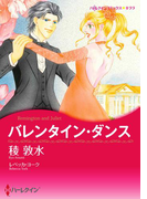 バレンタイン・ダンス(ハーレクインコミックス)