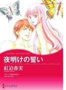 夜明けの誓い(ハーレクインコミックス)