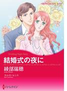 結婚式の夜に(ハーレクインコミックス)