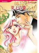 至上の愛(ハーレクインコミックス)