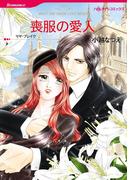 喪服の愛人(ハーレクインコミックス)