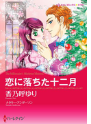 恋に落ちた十二月(ハーレクインコミックス)