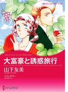 大富豪と誘惑旅行(ハーレクインコミックス)