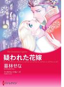 疑われた花嫁(ハーレクインコミックス)