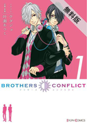 BROTHERS CONFLICT(1) 【期間限定 無料お試し版】(シルフコミックス)