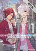 BROTHERS CONFLICT 2nd SEASON(1)【期間限定 無料お試し版】(シルフコミックス)
