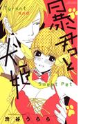 【期間限定20%OFF】暴君と犬姫