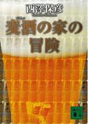 【期間限定価格】麦酒の家の冒険